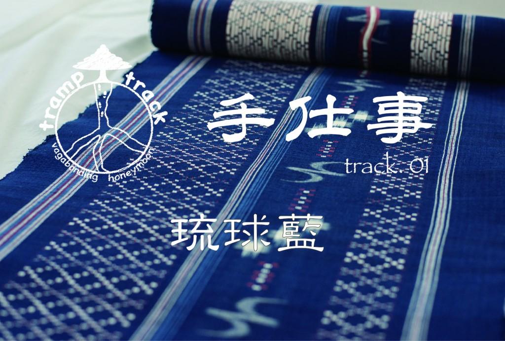 手仕事01琉球藍