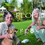 オフグリッドに暮らす人|ハワイ島、自然を愛する活動家のファーム