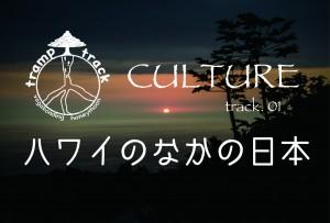 culture01ハワイのなかの日本