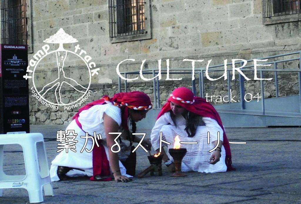 culture04繋がるストーリー