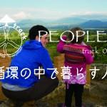 循環の中で暮らす人|アリエルとげんちゃんの暮らし Mexico × Okinawa