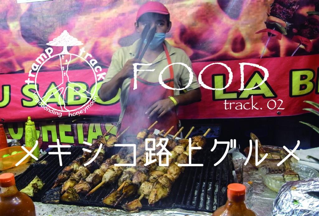 food02メキシコ路上グルメ