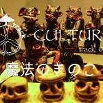culture07魔法のきのこ