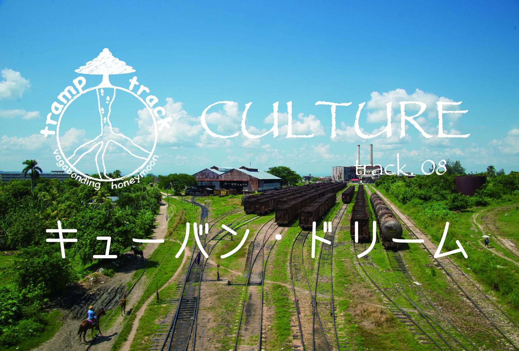 culture08キューバンドリーム1