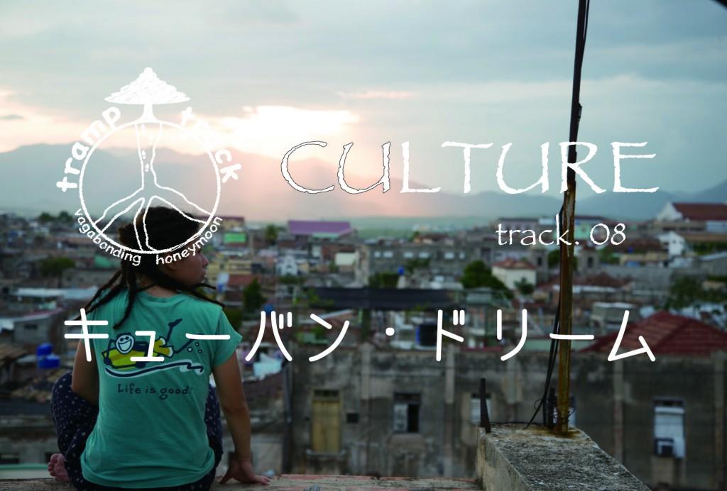 culture08キューバンドリーム2