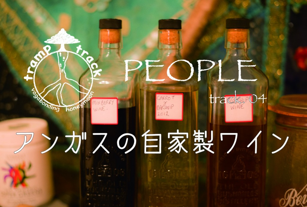 people04アンガスの自家製ワイン