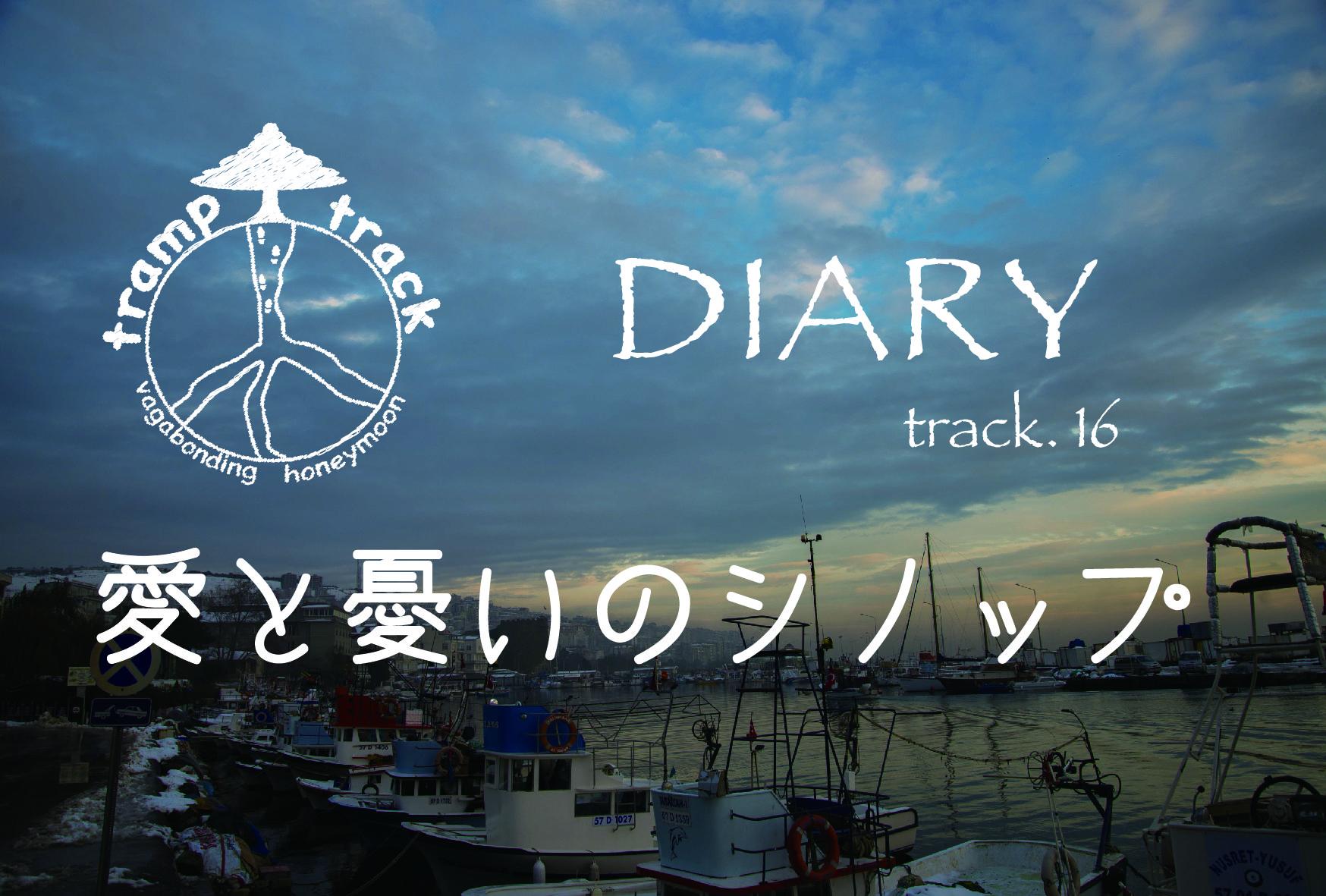 dialy愛と憂いのシノップ2