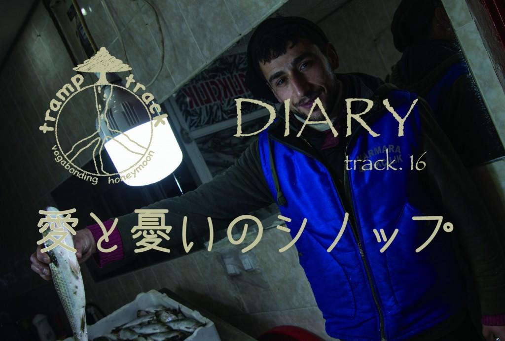 dialy愛と憂いのシノップ1