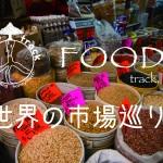 世界の市場めぐり|庶民の暮らしに出会える場所