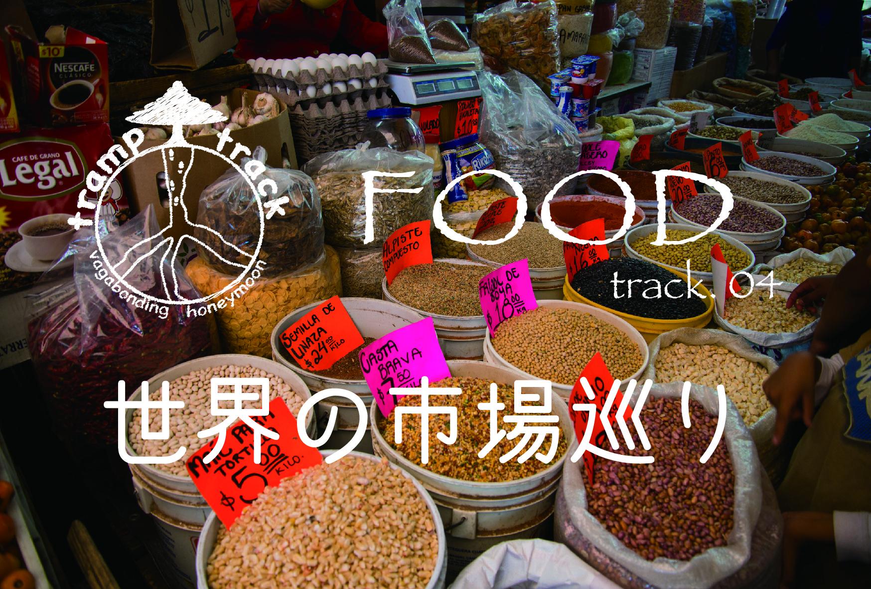 food04世界の市場巡り