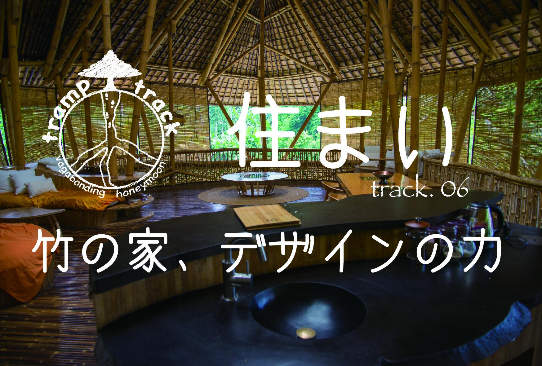 住まい06竹の家、デザインの力