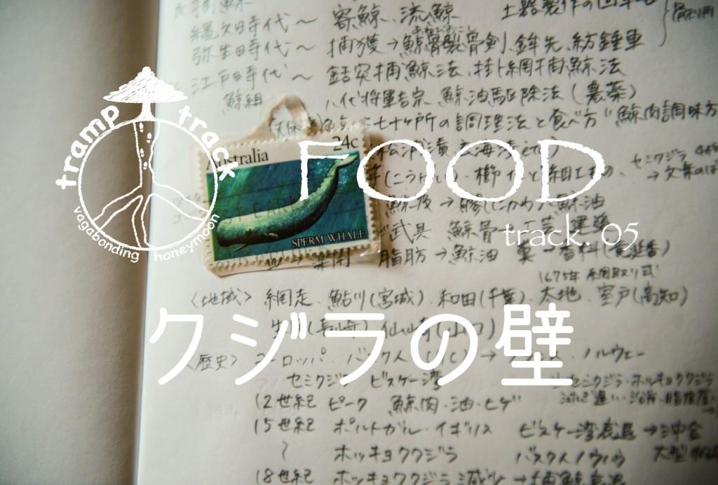 food05クジラの壁