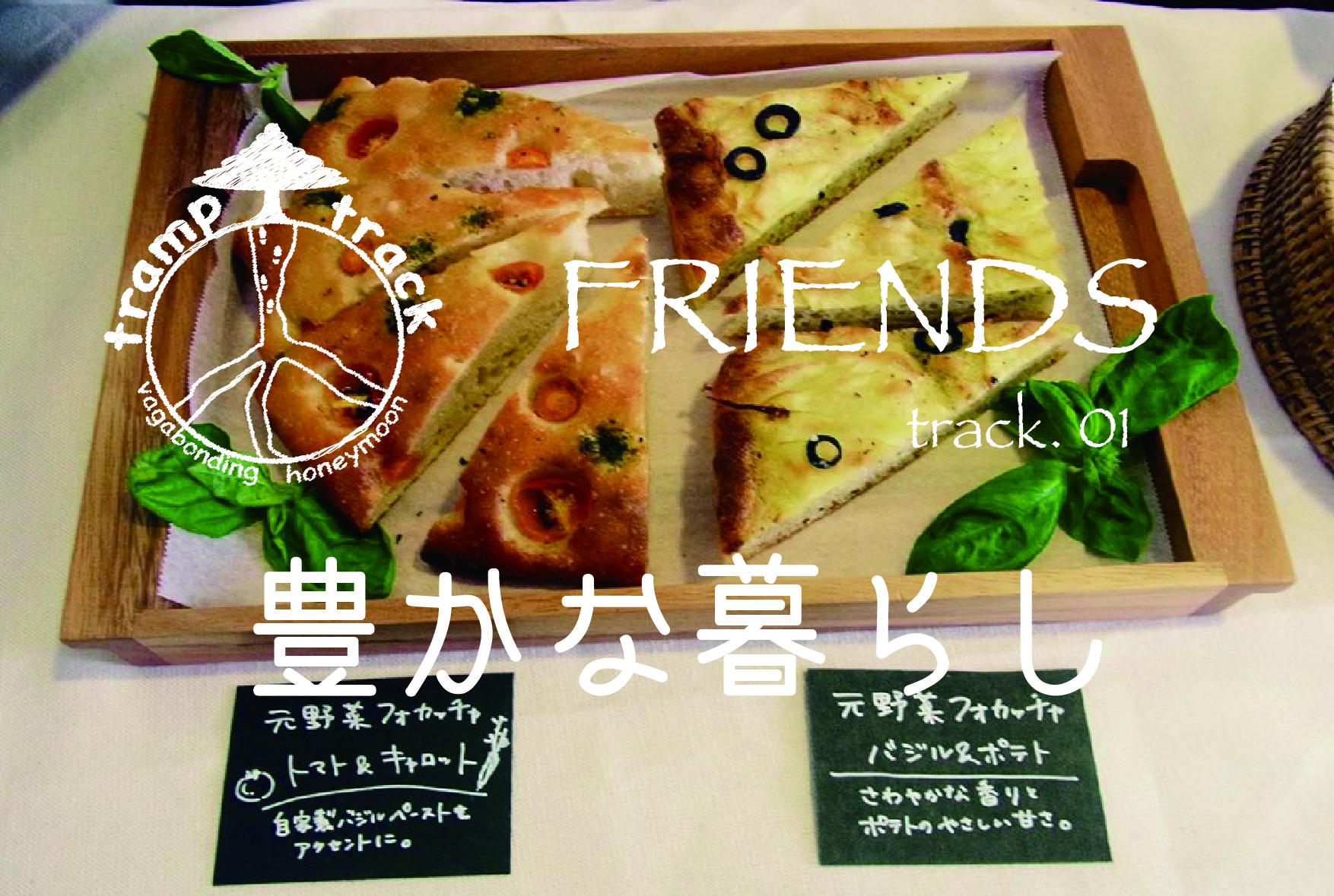 friends01豊かな暮らし