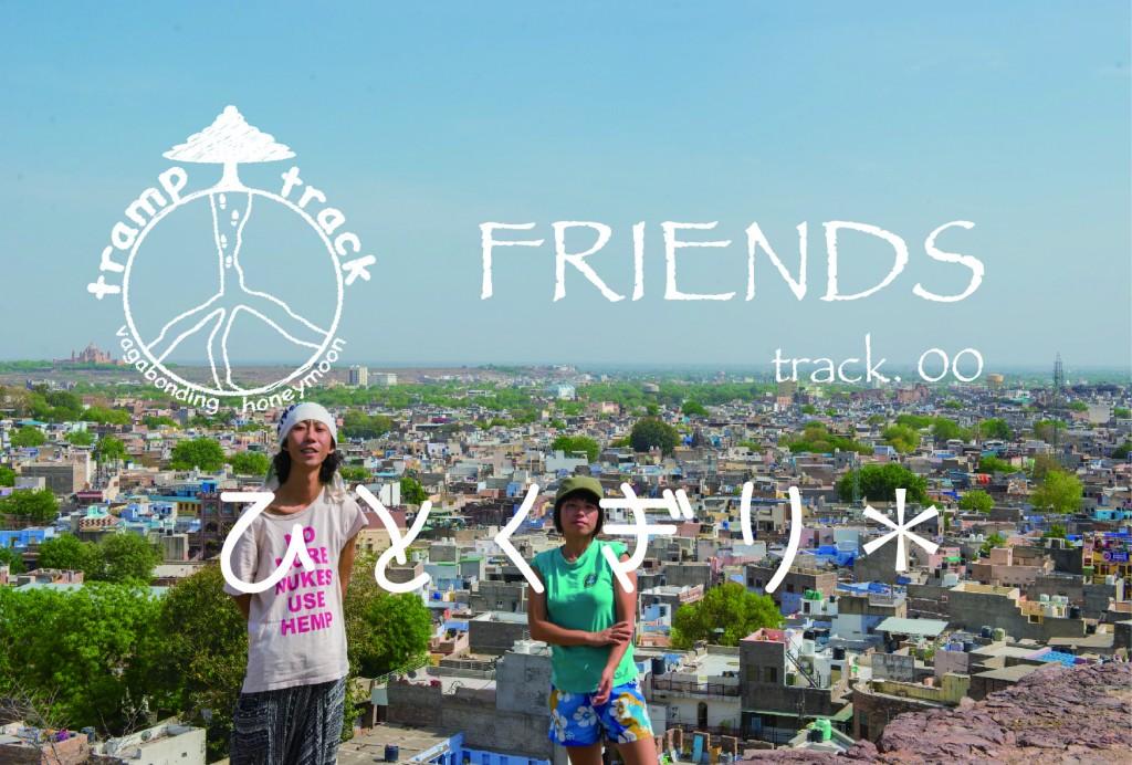 friends00ひとくぎり