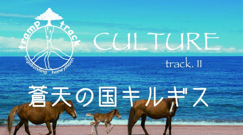 culture11蒼天の国キルギス