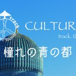 憧れの青の都|ウズベキスタン街歩き【サマルカンド】