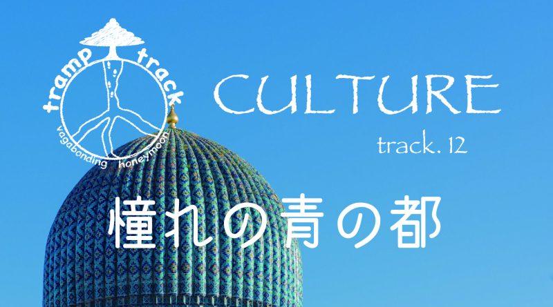 culture12憧れの青の都