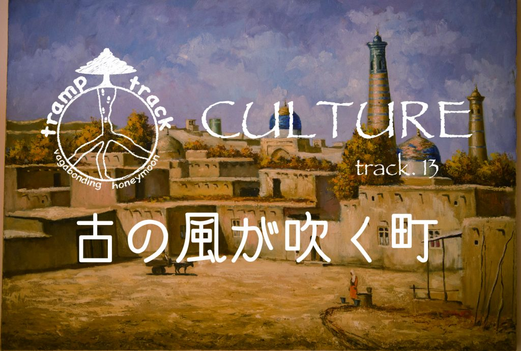 culture13古の風が吹く町