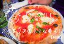 【前編】北イタリアの小さな暮らし|友を訪ねて