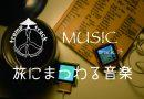 旅にまつわる音楽|旅に出たくなる曲、旅先で聴きたい曲
