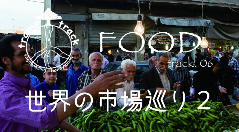 food06%e4%b8%96%e7%95%8c%e3%81%ae%e5%b8%82%e5%a0%b4%e5%b7%a1%e3%82%8a%ef%bc%92