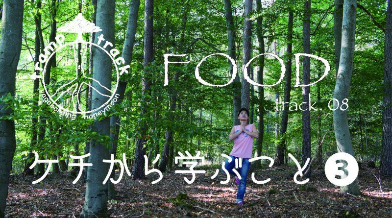 food08%e3%82%b1%e3%83%81%e3%81%8b%e3%82%89%e5%ad%a6%e3%81%b5%e3%82%99%e3%81%93%e3%81%a8%ef%bc%93