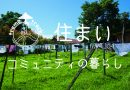 コミュニティの暮らし|ブラジルの中にある不思議な日本。弓場農場