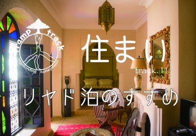リヤド泊のすすめ|マラケシュに来たら滞在したい優雅な邸宅