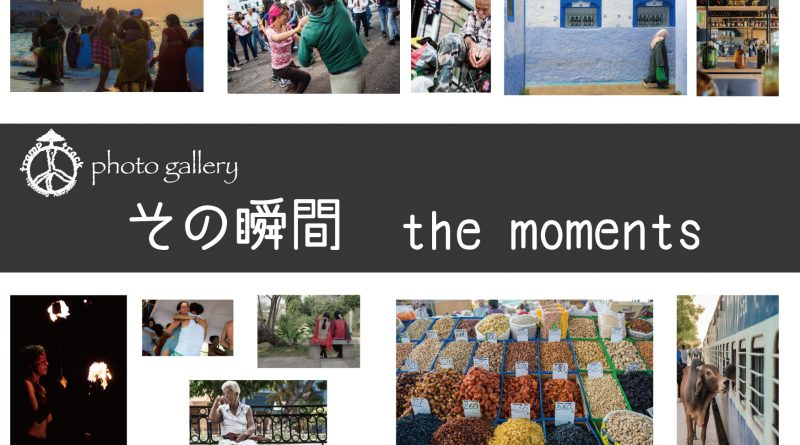 gallery01その瞬間